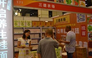 三德农场参加第十八届郑州秋季食品交易会