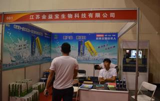 江苏金益宝生物科技有限公司在郑州糖酒会上亮相