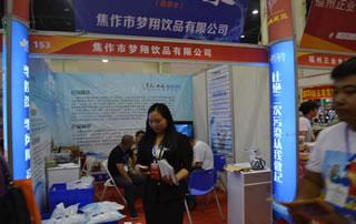 焦作市梦翔食品有限公司在郑州糖酒会上亮相
