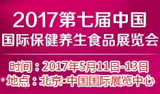 2017第七届中国国际保健养生食品展览会