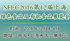 SFEC2016第12届上海绿色食品及有机食品展览会