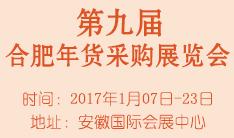 第九届合肥年货采购展览会
