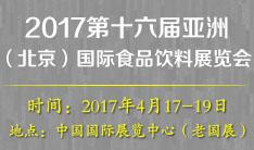 2017第十六届亚洲(北京)国际食品饮料展览会