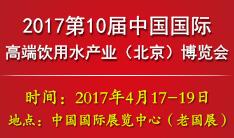 2017第10届中国国际高端饮用水产业(北京)博览会暨功能饮用水(水机)展览会