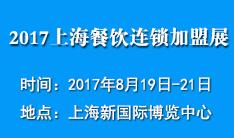2017上海餐饮连锁加盟及数字化管理展览会