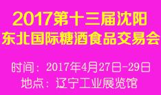 2017第十三届沈阳糖酒会