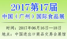 2017第17届中国(广州)国际食品展暨进口食品展览会