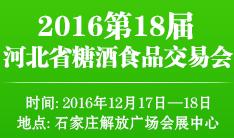 2016第18届河北省糖酒食品交易会
