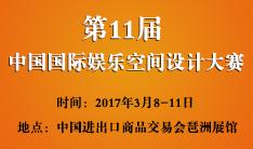 第11届中国国际娱乐空间设计大赛