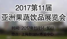 2017第11届亚洲果蔬饮品展览会