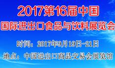 2017第16届中国国际进出口食品与饮料展览会