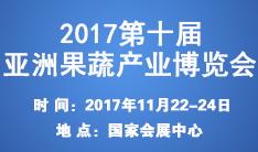 2017第十届亚洲果蔬产业博览会