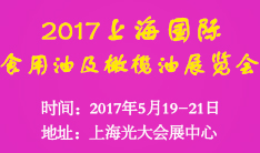 2017上海国际健康食用油及橄榄油展览会