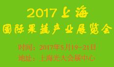 2017上海国际果蔬产业展览会