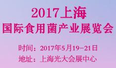 2017上海国际食用菌产业食用菌展览会暨中国食用菌产业创新发展论坛