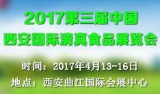 2017第三届中国西安国际清真食品展览会