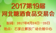 2017第19届河北糖酒食品交易会