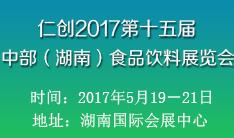 仁创2017第十五届中部(湖南)食品饮料展览会
