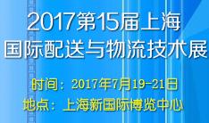 2017第15届上海国际生鲜配送与冷链物流技术展览会