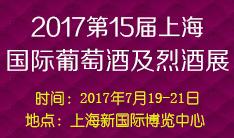 2017第15届上海国际葡萄酒及烈酒展览会