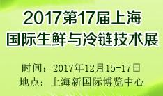 2017第17届上海国际生鲜配送与冷链物流技术展览会