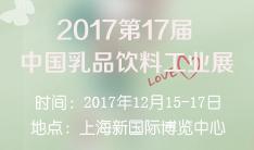 2017第17届中国乳品饮料工业展览会