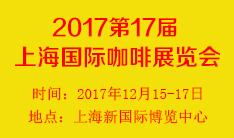 2017第17届上海国际咖啡展览会