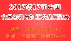 2017第17届中国食品包装与加工设备展览会