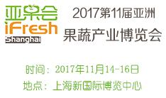 2017第11届亚洲果蔬产业博览会