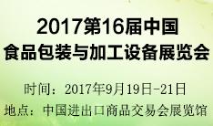 2017第16届中国食品包装与加工设备展览会