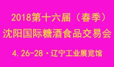 2018沈阳食品糖酒会&2018第十六届(春季)沈阳国际糖酒食品交易会