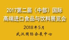2017第二届中国(中部)国际高端进口食品与饮料展览会
