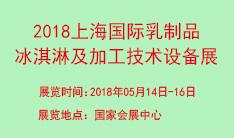 2018上海国际乳制品、冰淇淋及加工技术设备展览会