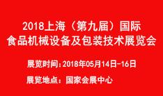 2018上海(第九届)国际食品机械设备及包装技术展览会