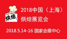 2018中国(上海)烘焙展览会