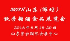 2018山东(潍坊)秋季糖酒食品展览会