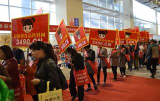 2017山东糖酒会,好妞妞食品网的宣传战士们昂首阔步走在山东国际展览中心上,每一次展会,好妞妞食品网