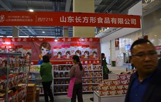 山东长方形食品有限公司为山东临沂糖酒会而来!