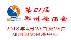 2018第21届郑州国际糖酒会