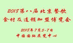 2018第八届北京国际餐饮食材及连锁加盟博览会