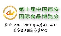 第十届中国西安国际食品博览会