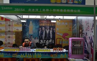 北冰洋(北京)饮料乐虎体育乐虎出彩2017第十一届山东糖酒会!