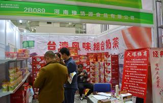 河南豫情源食品有限公司亮相2017第十一届山东糖酒会!