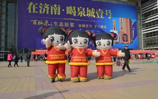 好妞妞食品网的工作人员身穿红色气模娃娃,在会场上高调宣传,用激情感染每一个人
