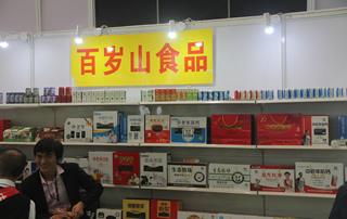 百岁山食品有限公司亮相第97届秋季重庆糖酒会
