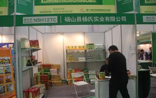 砀山县杨氏实业有限公司在重庆糖酒会展位