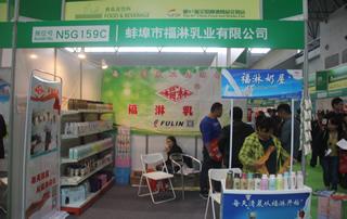 蚌埠市福淋乳业有限公司亮相第97届全国糖酒会