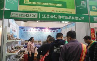 江苏天边渔村食品有限公司出彩2017全国秋季重庆糖酒会!