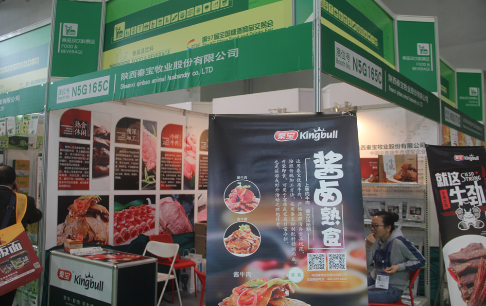陕西秦宝牧业股份有限公司在重庆糖酒会现场