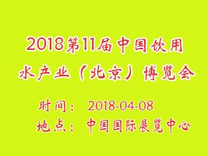 2018第11届中国国际高端饮用水产业(北京)博览会暨富氢饮用水产业展览会